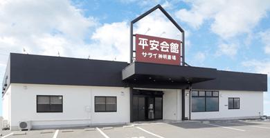 平安会館 サライ 高浜神明斎場